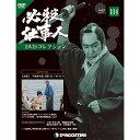 必殺仕事人DVDコレクション 第114号 デアゴスティーニ