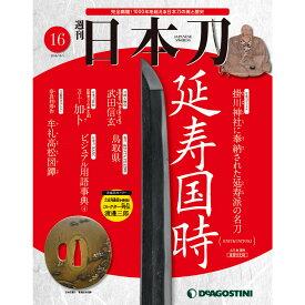 日本刀   第16号 デアゴスティーニ