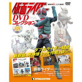 仮面ライダーDVDコレクション 8号 デアゴスティーニ