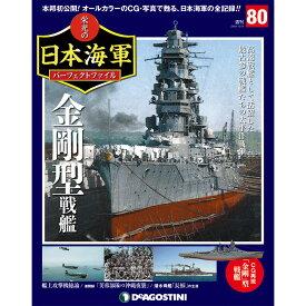 栄光の日本海軍パーフェクトファイル 第80号 金剛型戦艦 デアゴスティーニ