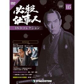 必殺仕事人DVDコレクション 第115号 デアゴスティーニ