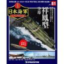 栄光の日本海軍パーフェクトファイル 第81号 祥鳳型 空母 デアゴスティーニ