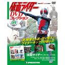 仮面ライダーDVDコレクション 9号 デアゴスティーニ