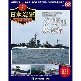 栄光の日本海軍パーフェクトファイル 第82号 夕雲型 駆逐艦 デアゴスティーニ