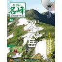 日本の名峰 DVD付マガジン 第63号 双六岳 花溢れる展望の十字路 デアゴスティーニ