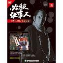 必殺仕事人DVDコレクション 第116号 デアゴスティーニ