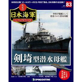 栄光の日本海軍パーフェクトファイル 第83号 剣埼型 潜水母艦 デアゴスティーニ