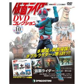 仮面ライダーDVDコレクション 10号 デアゴスティーニ