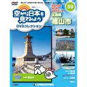 空から日本を見てみようDVDコレクション 第99号 デアゴスティーニ
