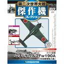 第二次世界大戦 傑作機コレクション 第97号 ドイツ空軍 戦闘機 フォッケウルフFw190A 「日本陸軍輸入機」 デアゴス…