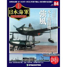 栄光の日本海軍パーフェクトファイル 第84号 水上戦闘機強風 デアゴスティーニ
