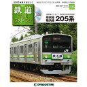 鉄道ザラストラン  45号  埼京線・横浜線 205系 デアゴスティーニ
