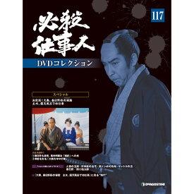 必殺仕事人DVDコレクション 第117号 デアゴスティーニ