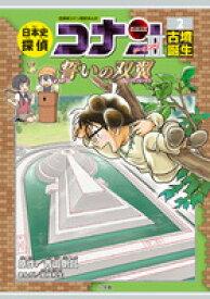 日本史探偵コナン・シーズン2 2古墳誕生