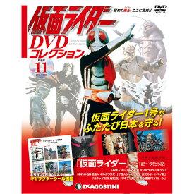 仮面ライダーDVDコレクション 11号 デアゴスティーニ
