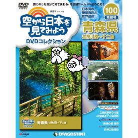 空から日本を見てみようDVDコレクション 第100号 デアゴスティーニ