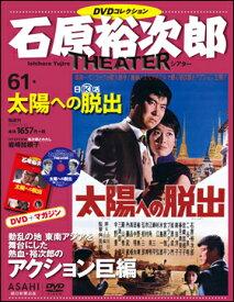 石原裕次郎シアター DVDコレクション   61 太陽への脱出