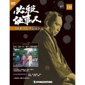 必殺仕事人DVDコレクション 第118号 デアゴスティーニ