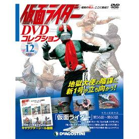 仮面ライダーDVDコレクション 12号 デアゴスティーニ
