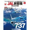 JAL旅客機コレクション 6号 デアゴスティーニ