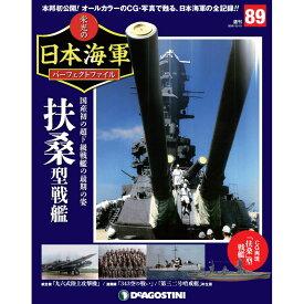 栄光の日本海軍パーフェクトファイル 第89号 扶桑型戦艦 デアゴスティーニ