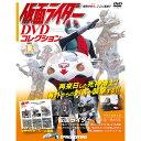 仮面ライダーDVDコレクション 13号 デアゴスティーニ