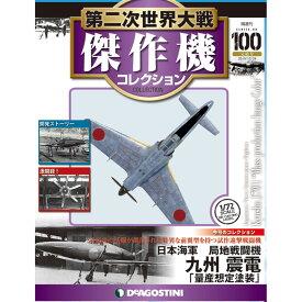 第二次世界大戦 傑作機コレクション 第100号 日本海軍 局地戦闘機 九州 震電 「量産想定塗装」 デアゴスティーニ