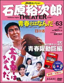 石原裕次郎シアター DVDコレクション   63 青春とはなんだ