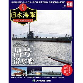 栄光の日本海軍パーフェクトファイル 第90号 呂号潜水艦 デアゴスティーニ