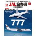 JAL旅客機コレクション 7号 デアゴスティーニ