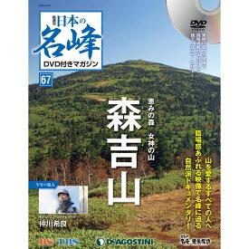 日本の名峰 DVD付マガジン 第67号 森吉山 デアゴスティーニ