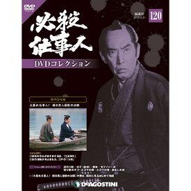 必殺仕事人DVDコレクション 第120号 デアゴスティーニ