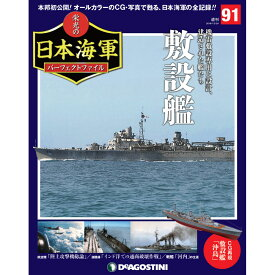 栄光の日本海軍パーフェクトファイル 第91号 敷設艦 デアゴスティーニ