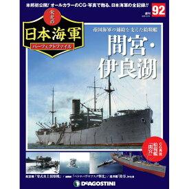 栄光の日本海軍パーフェクトファイル 第92号 間宮・伊良湖 デアゴスティーニ