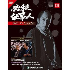 必殺仕事人DVDコレクション 第121号 デアゴスティーニ