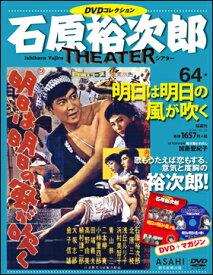 石原裕次郎シアター DVDコレクション   64 明日は明日の風が吹く