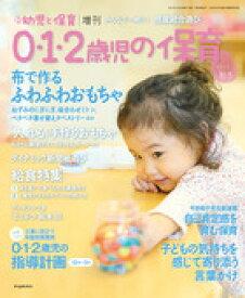 0・1・2歳児の保育 2019秋冬