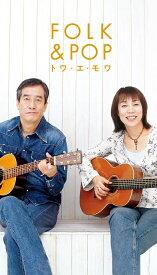 FOLK & POP/トワ・エ・モワ