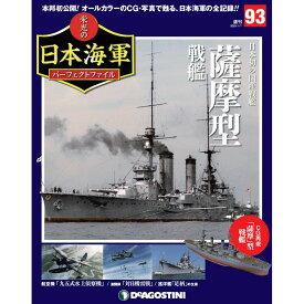 栄光の日本海軍パーフェクトファイル 第93号 薩摩型戦艦 デアゴスティーニ