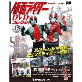 仮面ライダーDVDコレクション 15号 デアゴスティーニ