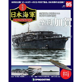栄光の日本海軍パーフェクトファイル 第95号 空母 加賀 デアゴスティーニ