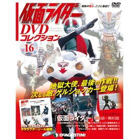 仮面ライダーDVDコレクション 16号 デアゴスティーニ