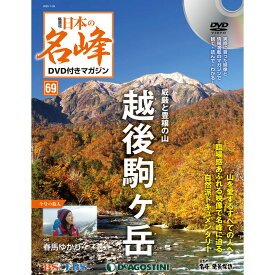 日本の名峰 DVD付マガジン 第69号 越後駒ケ岳 デアゴスティーニ