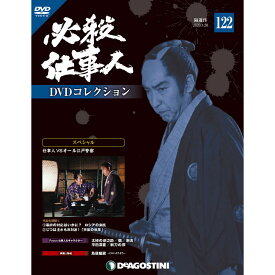 必殺仕事人DVDコレクション 第122号 デアゴスティーニ