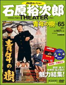 石原裕次郎シアター DVDコレクション   65 青年の樹