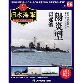 栄光の日本海軍パーフェクトファイル 第96号 陽炎型駆逐艦 デアゴスティーニ