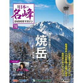 日本の名峰 DVD付マガジン 第70号 焼岳 デアゴスティーニ
