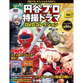 円谷プロ特撮ドラマDVDコレクション 第103号 デアゴスティーニ