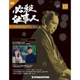 必殺仕事人DVDコレクション 第123号 デアゴスティーニ