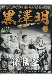 黒澤明DVDコレクション  53 孫悟空<前・後編>